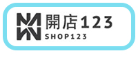 百變花漾設計-網路開店123開店平台網頁設計|網路開店123平台設計|網路開店123平台美編設計|網路開店123平台網頁美化|網路開店123設計|網路開店123設計外包
