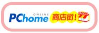 百變花漾設計-pcohme商店街網頁設計
